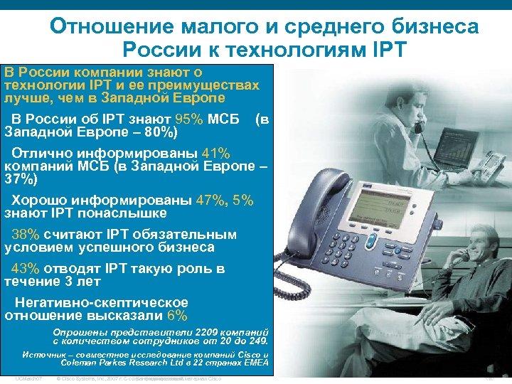 Отношение малого и среднего бизнеса России к технологиям IPT В России компании знают о
