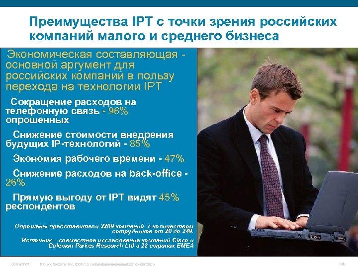 Преимущества IPT с точки зрения российских компаний малого и среднего бизнеса Экономическая составляющая основной