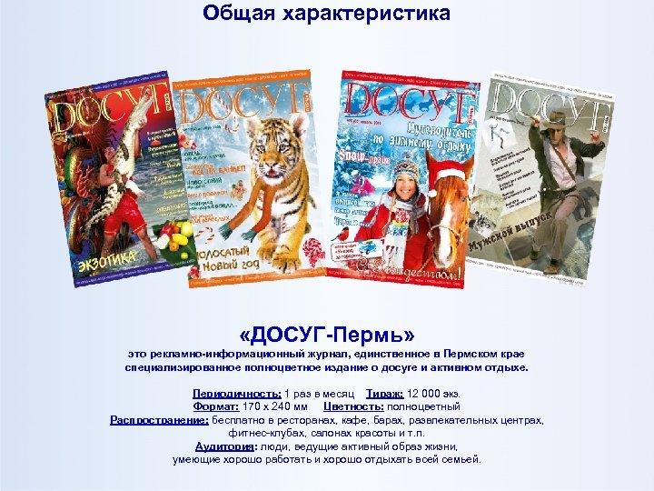 Общая характеристика «ДОСУГ-Пермь» это рекламно-информационный журнал, единственное в Пермском крае специализированное полноцветное издание о