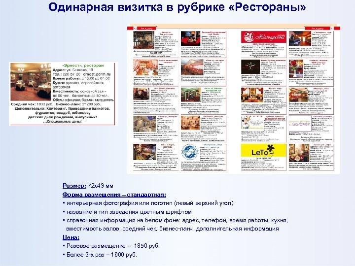 Одинарная визитка в рубрике «Рестораны» Размер: 72 х43 мм Форма размещения – стандартная: •