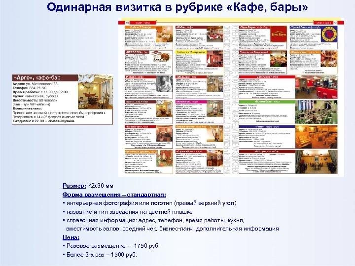 Одинарная визитка в рубрике «Кафе, бары» Размер: 72 х36 мм Форма размещения – стандартная: