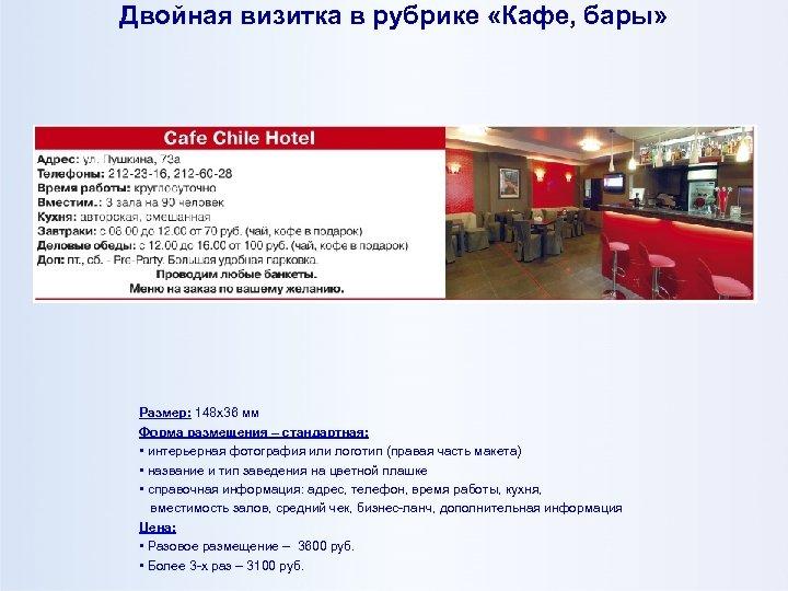 Двойная визитка в рубрике «Кафе, бары» Размер: 148 х36 мм Форма размещения – стандартная: