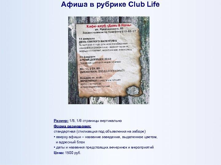Афиша в рубрике Club Life Размер: 1/5, 1/6 страницы вертикально Форма размещения: стандартная (стилизация