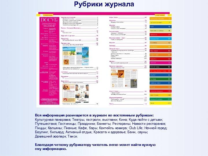 Рубрики журнала Вся информация размещается в журнале по постоянным рубрикам: Культурная панорама; Театры, гастроли,