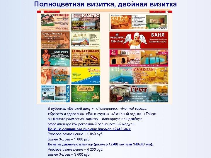 Полноцветная визитка, двойная визитка В рубриках «Детский досуг» , «Праздники» , «Ночной город» ,