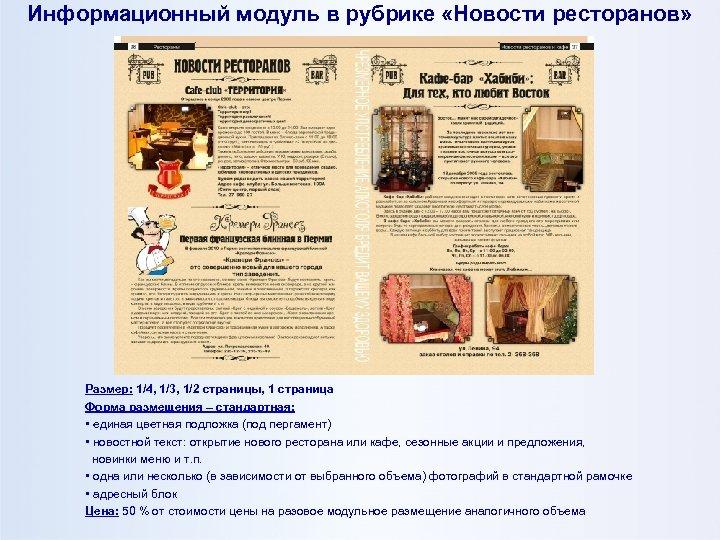 Информационный модуль в рубрике «Новости ресторанов» Размер: 1/4, 1/3, 1/2 страницы, 1 страница Форма