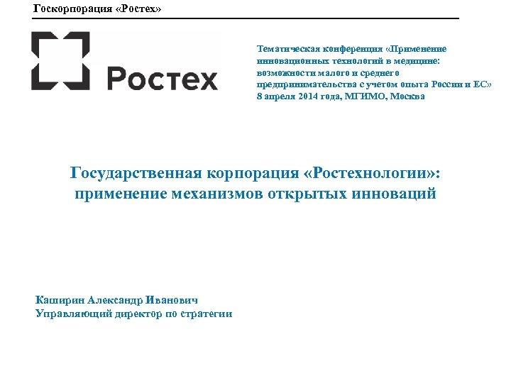 Госкорпорация «Ростех» Тематическая конференция «Применение инновационных технологий в медицине: возможности малого и среднего предпринимательства