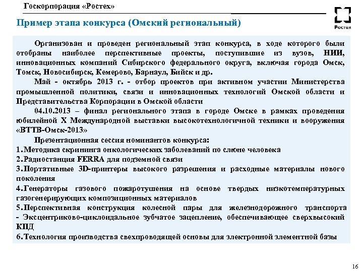 Госкорпорация «Ростех» Пример этапа конкурса (Омский региональный) Организован и проведен региональный этап конкурса, в