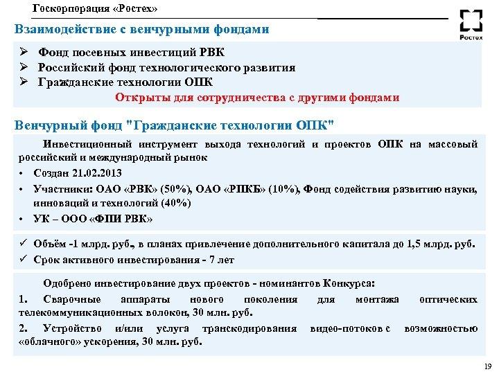 Госкорпорация «Ростех» Взаимодействие с венчурными фондами Ø Фонд посевных инвестиций РВК Ø Российский фонд