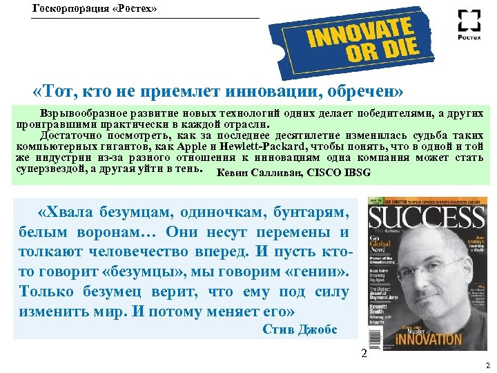 Госкорпорация «Ростех» «Тот, кто не приемлет инновации, обречен» Взрывообразное развитие новых технологий одних делает