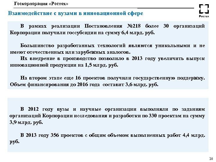 Госкорпорация «Ростех» Взаимодействие с вузами в инновационной сфере В рамках реализации Постановления № 218