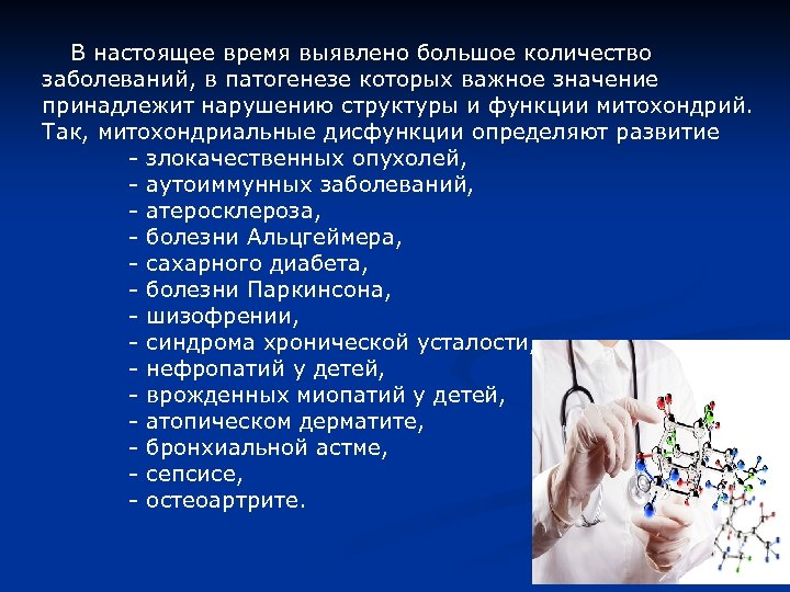 В настоящее время выявлено большое количество заболеваний, в патогенезе которых важное значение принадлежит