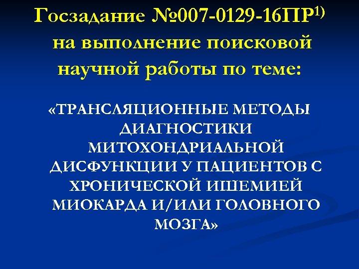 1) № 007 -0129 -16 ПР Госзадание на выполнение поисковой научной работы по теме:
