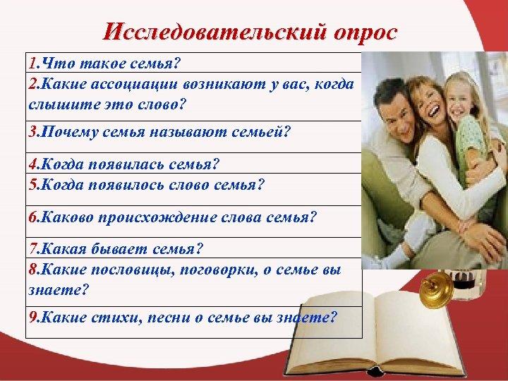 Исследовательский опрос 1. Что такое семья? 2. Какие ассоциации возникают у вас, когда слышите