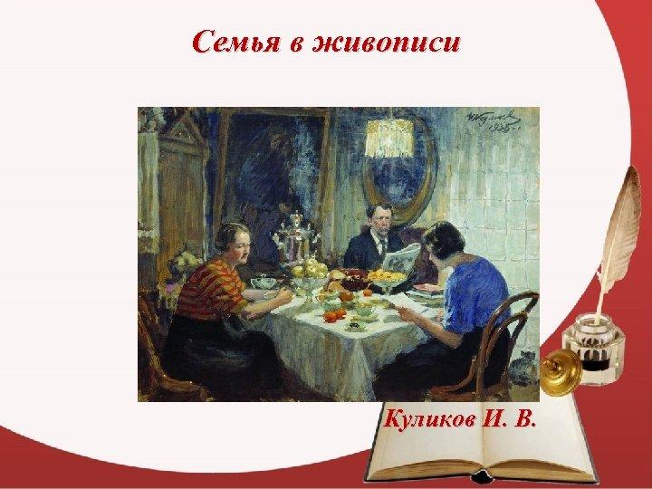 Семья в живописи Куликов И. В.