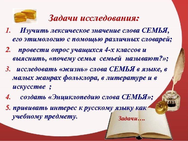 Задачи исследования: 1. Изучить лексическое значение слова СЕМЬЯ, его этимологию с помощью различных словарей;