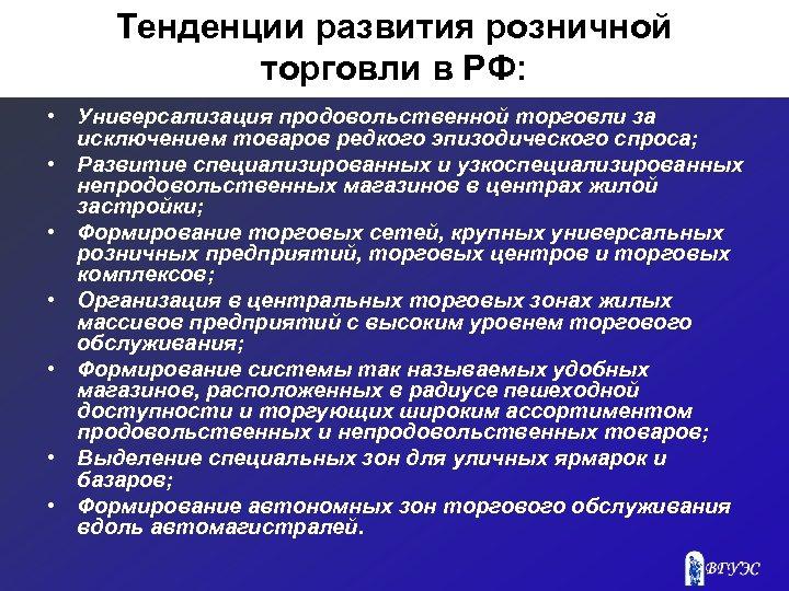 Тенденции развития розничной торговли в РФ: • Универсализация продовольственной торговли за исключением товаров редкого