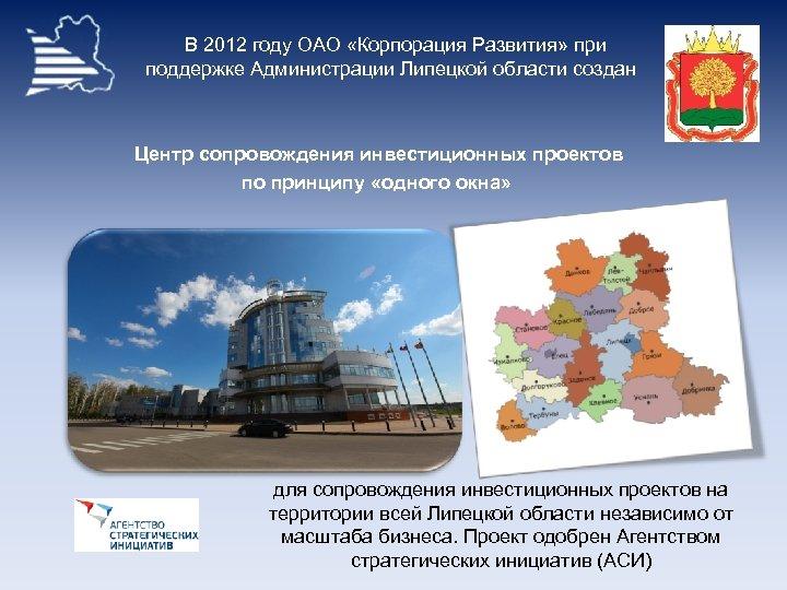 В 2012 году ОАО «Корпорация Развития» при поддержке Администрации Липецкой области создан Центр