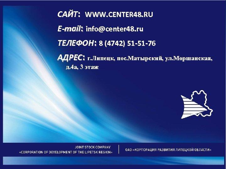 САЙТ: WWW. CENTER 48. RU E-mail: info@center 48. ru ТЕЛЕФОН: 8 (4742) 51 -51