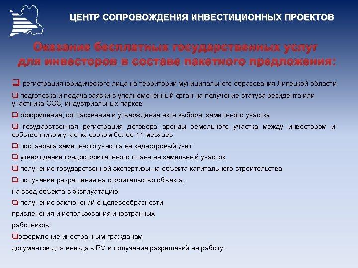 ЦЕНТР СОПРОВОЖДЕНИЯ ИНВЕСТИЦИОННЫХ ПРОЕКТОВ Оказание бесплатных государственных услуг для инвесторов в составе пакетного предложения: