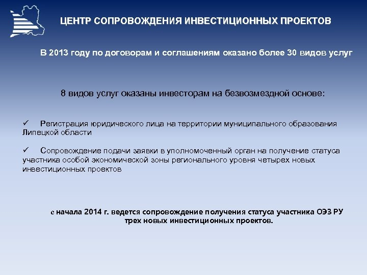 ЦЕНТР СОПРОВОЖДЕНИЯ ИНВЕСТИЦИОННЫХ ПРОЕКТОВ В 2013 году по договорам и соглашениям оказано более 30