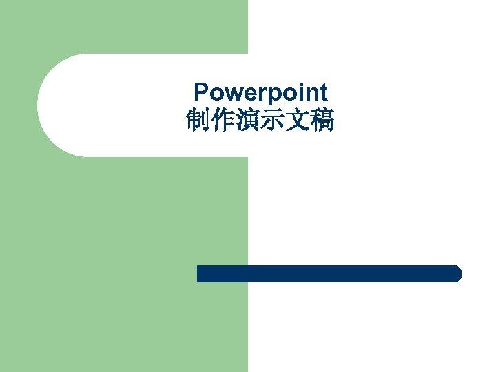 Powerpoint 制作演示文稿