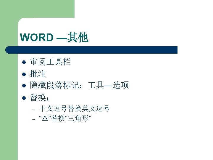"WORD —其他 l l 审阅 具栏 批注 隐藏段落标记: 具—选项 替换: – – 中文逗号替换英文逗号 ""△""替换""三角形"""
