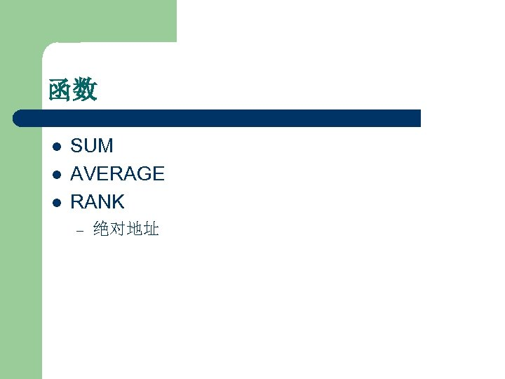 函数 l l l SUM AVERAGE RANK – 绝对地址