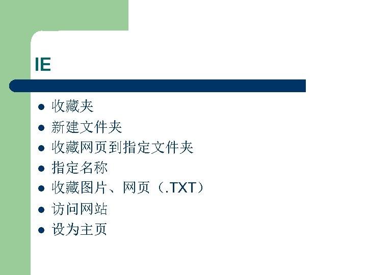 IE l l l l 收藏夹 新建文件夹 收藏网页到指定文件夹 指定名称 收藏图片、网页(. TXT) 访问网站 设为主页