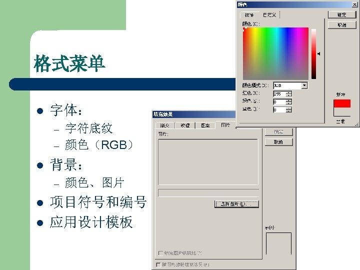 格式菜单 l 字体: – – l 背景: – l l 字符底纹 颜色(RGB) 颜色、图片 项目符号和编号