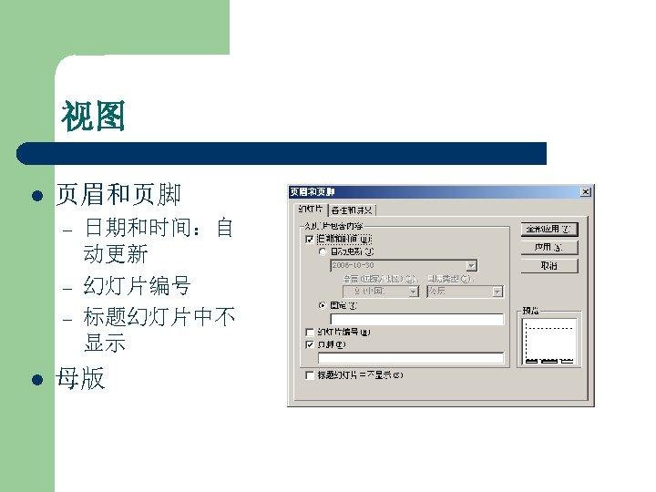 视图 l 页眉和页脚 – – – l 日期和时间:自 动更新 幻灯片编号 标题幻灯片中不 显示 母版