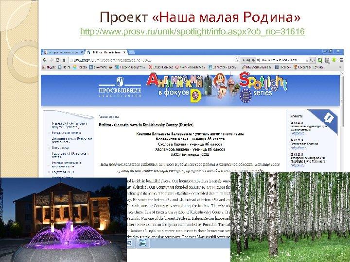 Проект «Наша малая Родина» http: //www. prosv. ru/umk/spotlight/info. aspx? ob_no=31616