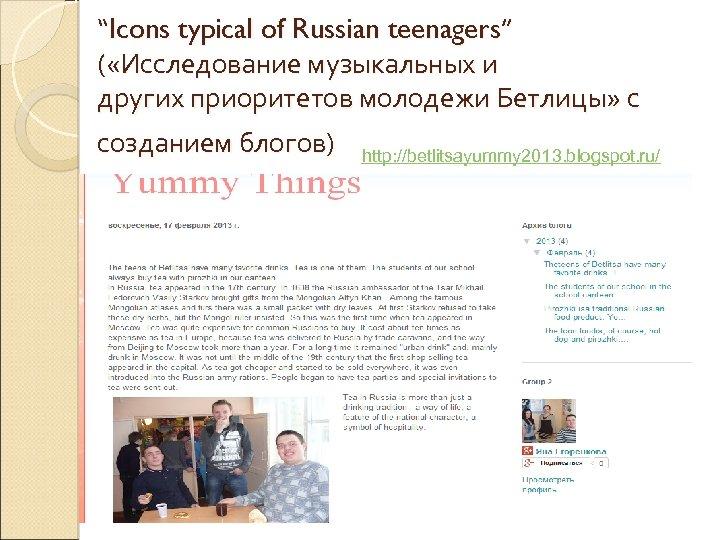 """""""Icons typical of Russian teenagers"""" ( «Исследование музыкальных и других приоритетов молодежи Бетлицы» с"""