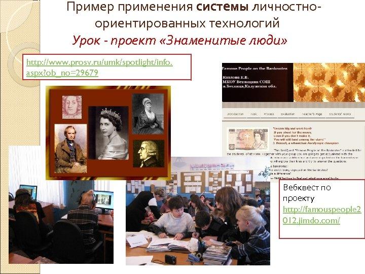 Пример применения системы личностноориентированных технологий Урок - проект «Знаменитые люди» http: //www. prosv. ru/umk/spotlight/info.