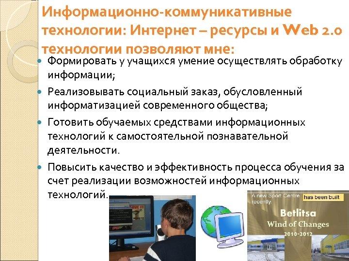 Информационно-коммуникативные технологии: Интернет – ресурсы и Web 2. 0 технологии позволяют мне: Формировать у