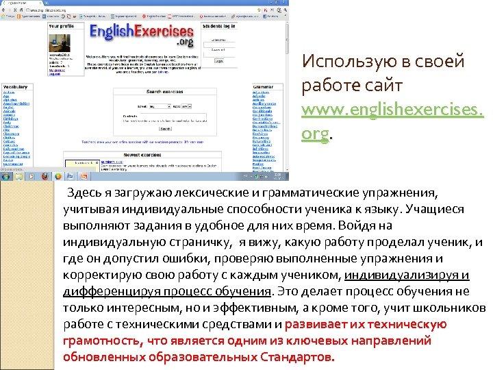 Использую в своей работе сайт www. englishexercises. org. Здесь я загружаю лексические и грамматические