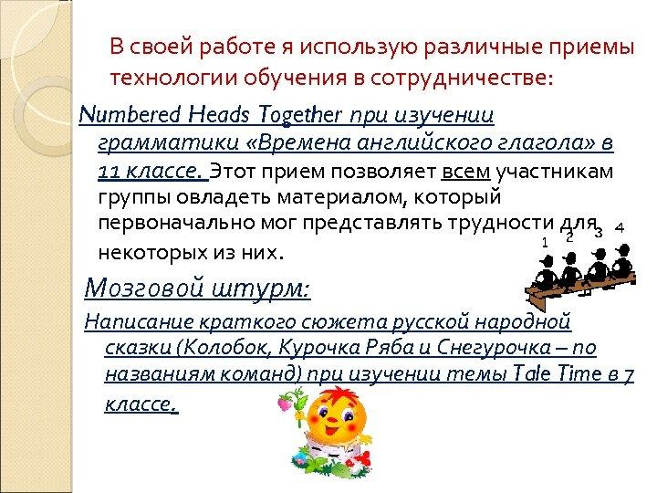В своей работе я использую различные приемы технологии обучения в сотрудничестве: Numbered Heads Together