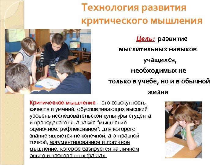 Технология развития критического мышления Цель: развитие мыслительных навыков учащихся, необходимых не только в учебе,