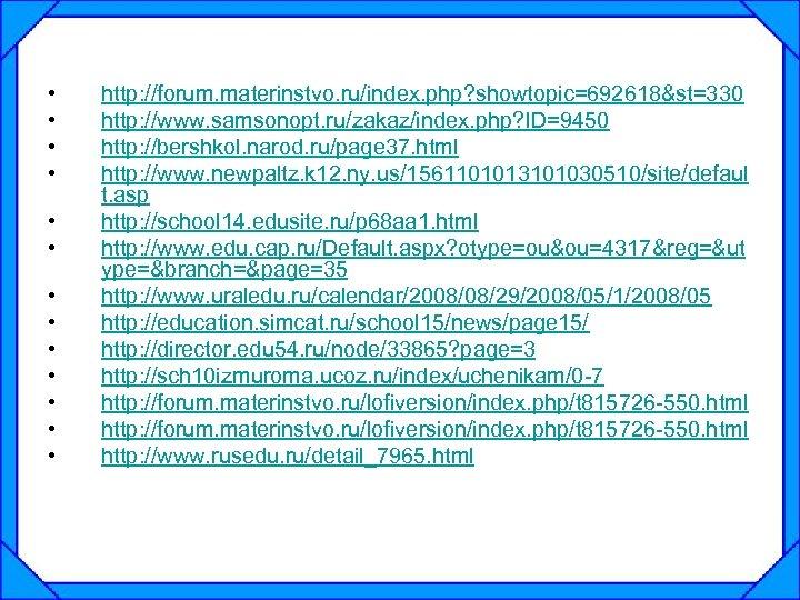 • • • • http: //forum. materinstvo. ru/index. php? showtopic=692618&st=330 http: //www. samsonopt.