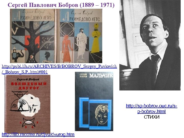 Сергей Павлович Бобров (1889 – 1971) http: //publ. lib. ru/ARCHIVES/B/BOBROV_Sergey_Pavlovich /_Bobrov_S. P. . html#001