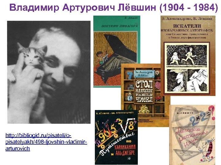 Владимир Артурович Лёвшин (1904 - 1984) http: //bibliogid. ru/pisateli/opisatelyakh/498 -ljovshin-vladimirarturovich
