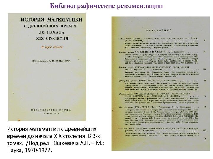 Библиографические рекомендации История математики с древнейших времен до начала XIX столетия. В 3 -х