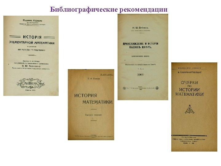 Библиографические рекомендации