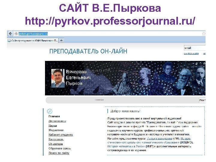САЙТ В. Е. Пыркова http: //pyrkov. professorjournal. ru/