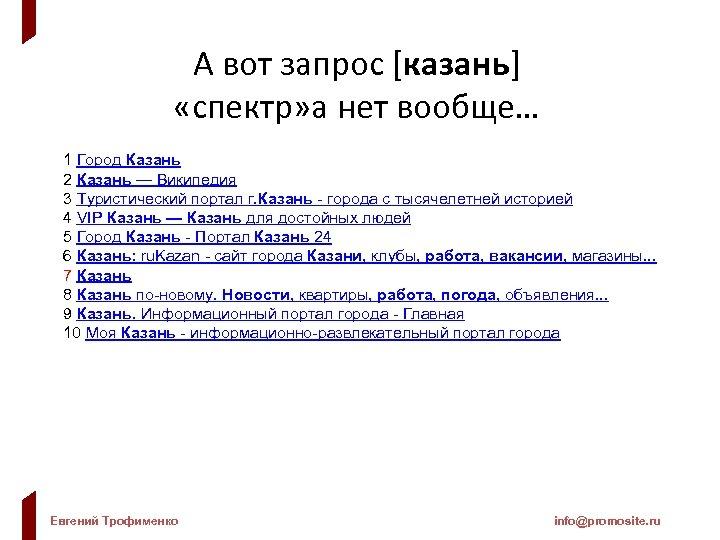 А вот запрос [казань] «спектр» а нет вообще… 1 Город Казань 2 Казань —