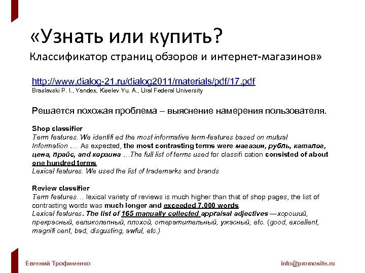 «Узнать или купить? Классификатор страниц обзоров и интернет-магазинов» http: //www. dialog-21. ru/dialog 2011/materials/pdf/17.