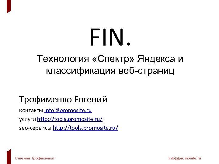 FIN. Технология «Спектр» Яндекса и классификация веб-страниц Трофименко Евгений контакты info@promosite. ru услуги http: