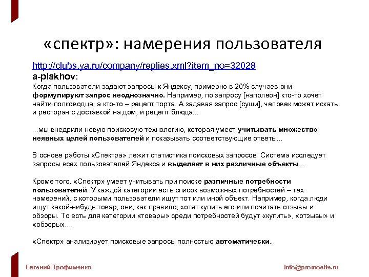 «спектр» : намерения пользователя http: //clubs. ya. ru/company/replies. xml? item_no=32028 a-plakhov: Когда пользователи