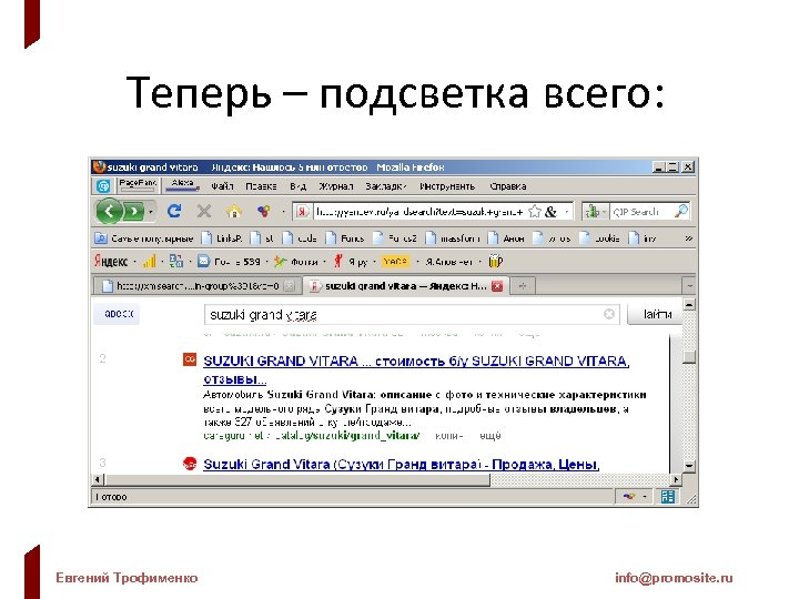 Теперь – подсветка всего: Евгений Трофименко info@promosite. ru