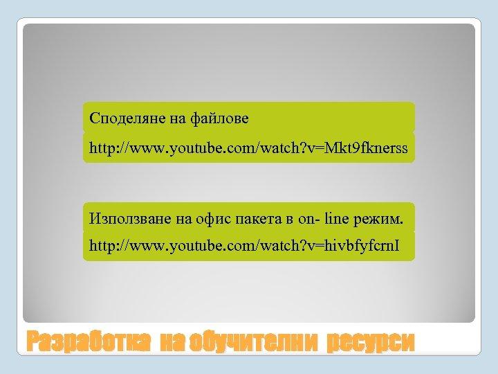 Споделяне на файлове http: //www. youtube. com/watch? v=Mkt 9 fknerss Използване на офис пакета